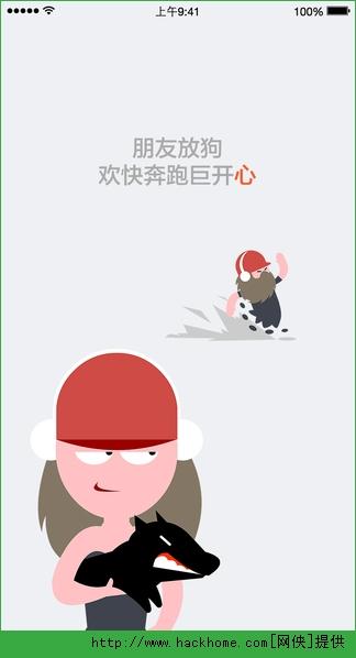 阿甘跑步苹果手机版app图4: