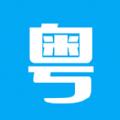 粤语流利说app安卓手机版 v1.0