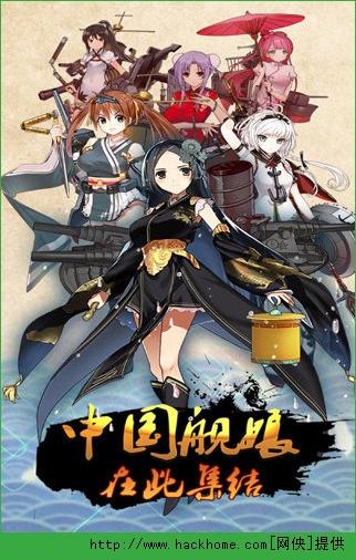 少女舰队手游官网iOS版图3:
