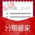 分期管家ios手机版app v2.10.1