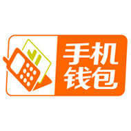 手机钱包软件