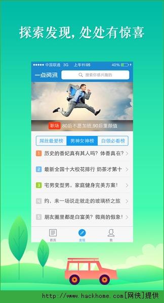 新闻资讯_一点资讯新闻小米版app v3.2.
