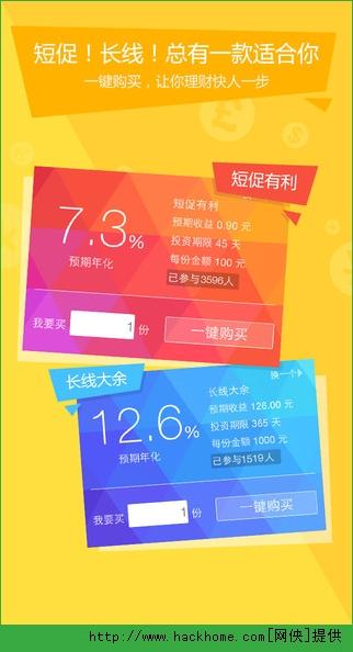 玖富钱包app官网版图2: