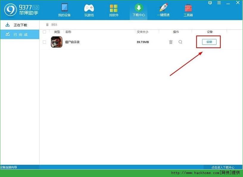 9377苹果助手安装破解版游戏图文教程(多步骤)[多图]图片9