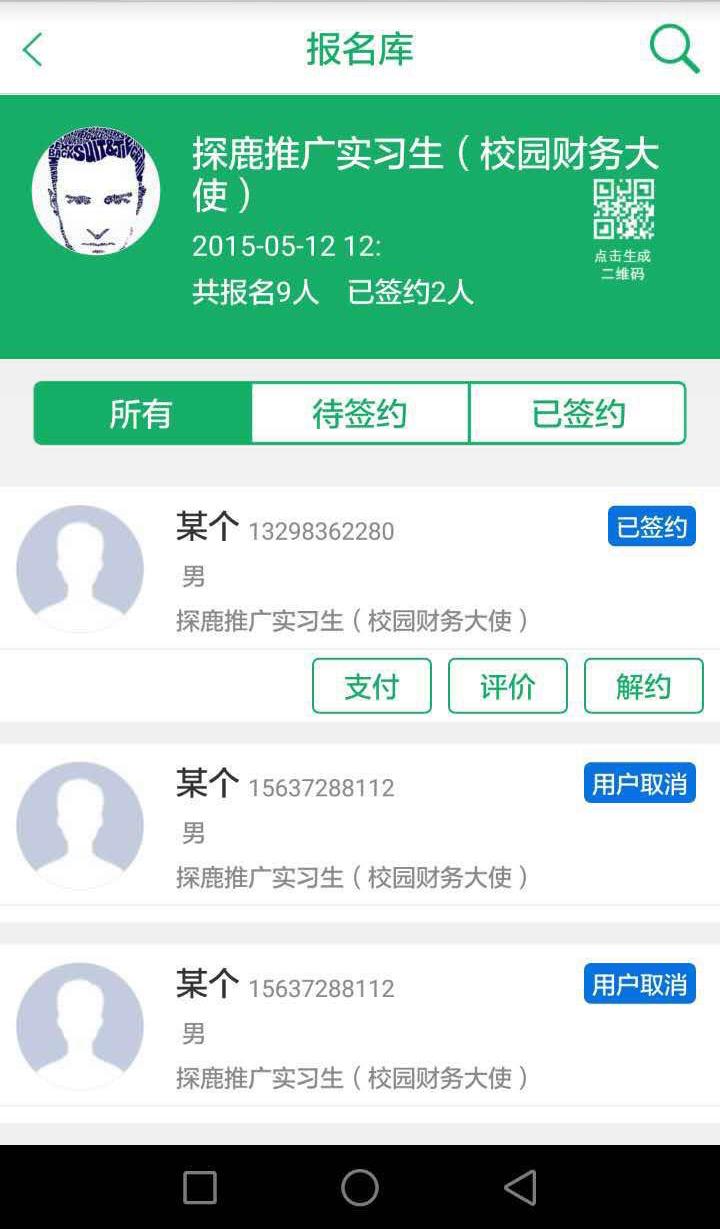 探鹿兼职官网app图2: