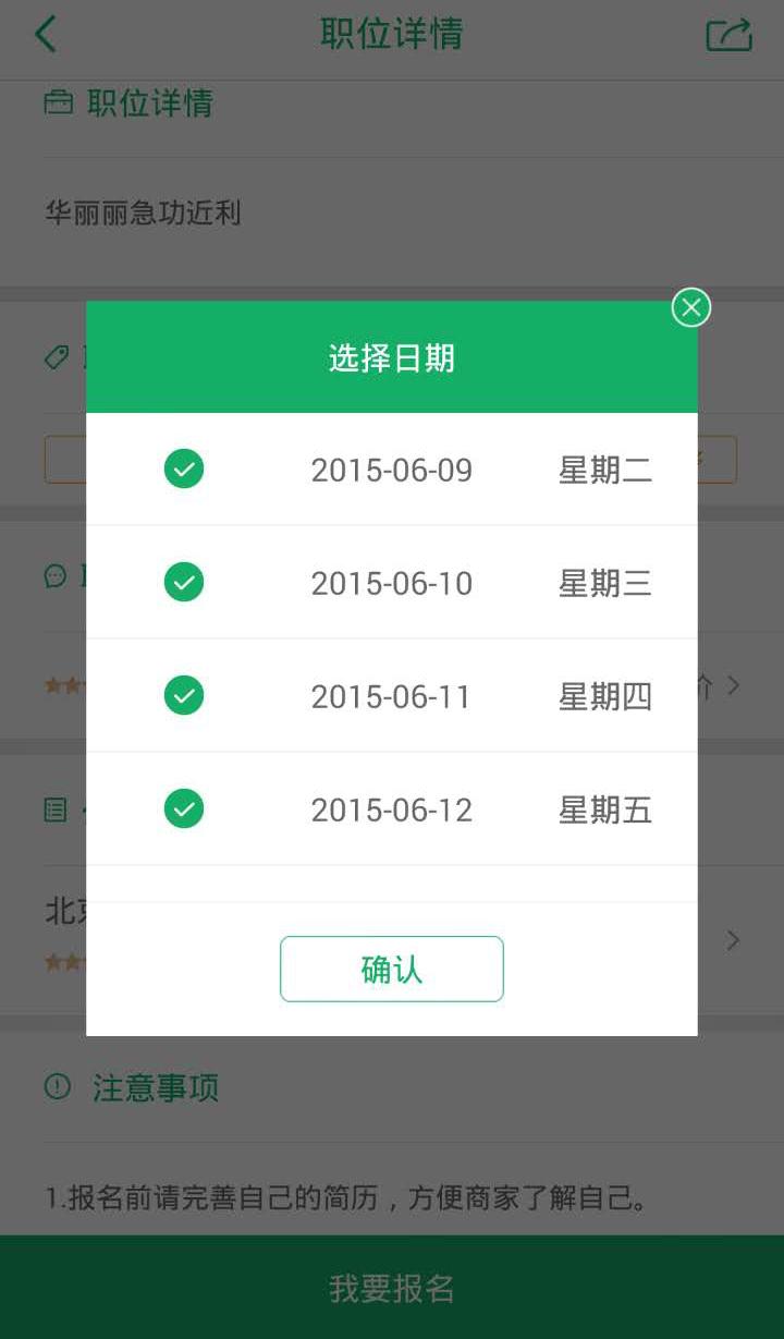 探鹿兼职官网app图4: