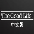 The Good Life官�W�O果版 v2.8.2