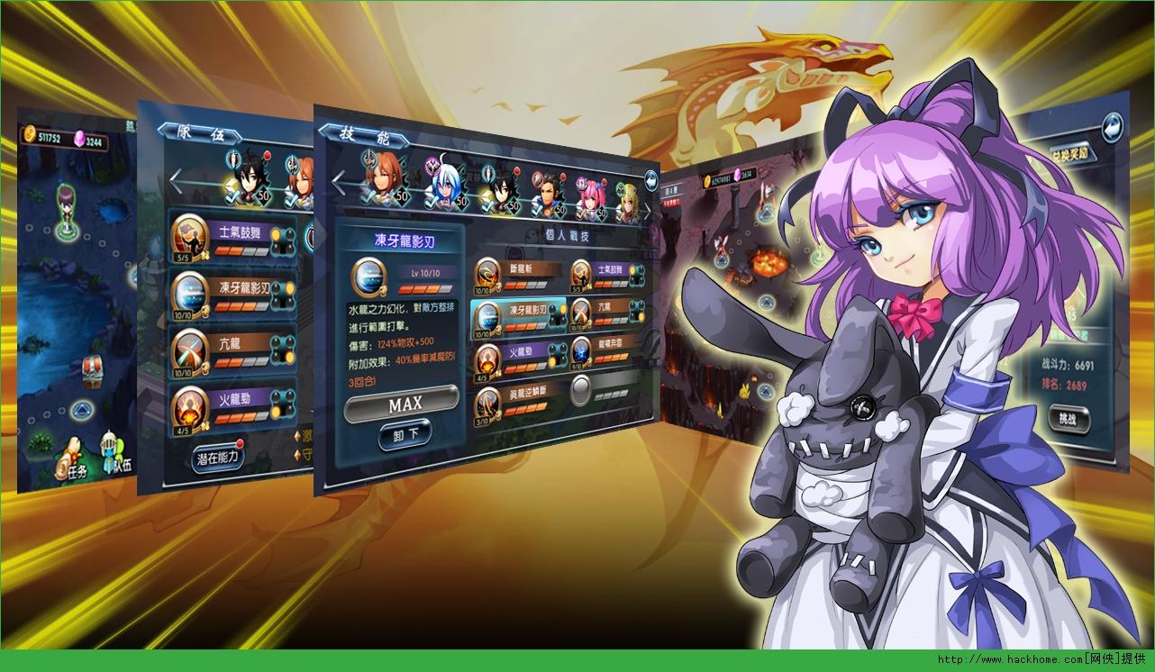 星辉传说官方网站手机游戏图3: