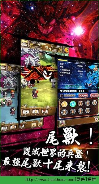 忍者传说火影英雄传官网iOS版图3: