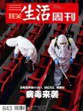 三联生活周刊2015年第27期 pdf高清版
