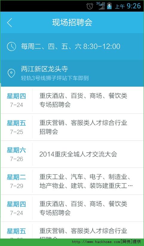 汇博人才网官网app下载图4: