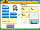 口袋妖怪复刻itools版手机版 v2.5.1