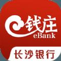 e钱庄长沙银行app