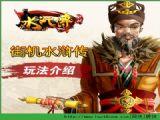 街机水浒传游戏官网安卓版 v1.0