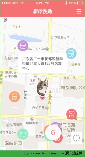 思埠快购苹果版app图1: