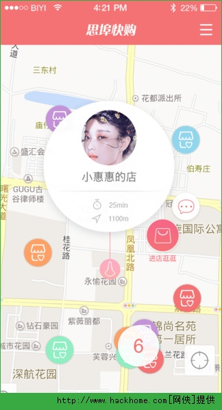 思埠快购苹果版app图3: