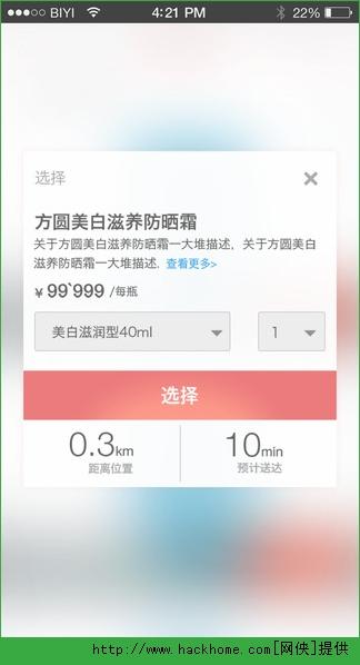 思埠快购苹果版app图5: