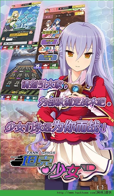 坦克少女手游ios官方苹果版图5:
