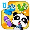 数字123宝宝巴士官网ios已付费免费版app v8.1.3