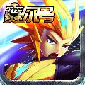 赛尔号之雷神崛起手游官网iOS版 v1.3.0