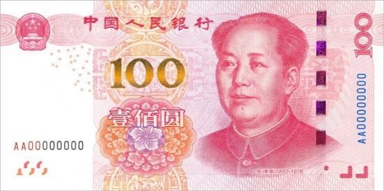 央行2015年版第五套人民币100元纸币将正式发行 图案微调防伪升级[多图]