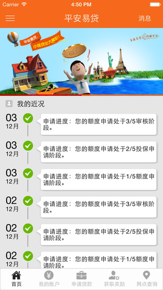 易贷网昆明站_平安易贷网_有关平安易贷网下载-嗨客手机站