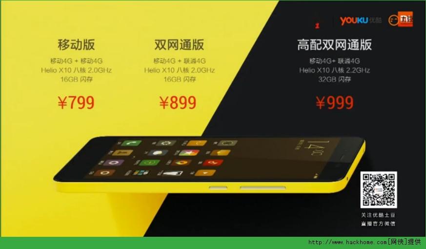 红米note2多少钱 红米note2配置下载app认证自助领38彩金样[多图]图片1