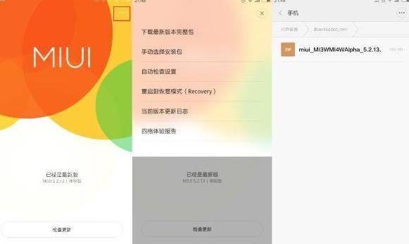 小米手机升级MIUI7系统教程(完整版)[多图]