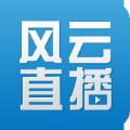 风云直播2016官方版
