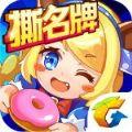 全民泡泡大战手游ios版 v1.3.5