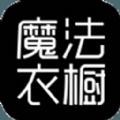 魔法衣橱iOS手机版APP v1.1.1