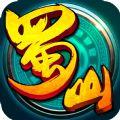 全民蜀山ol已付费iOS免费版下载 v1.0.00.01