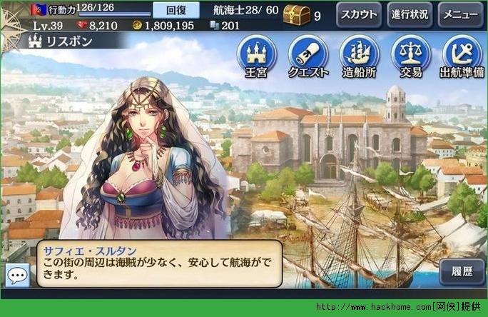 5 時代 大 攻略 航海