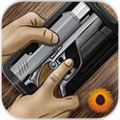 真实武器模拟免费版