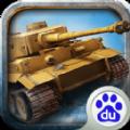 坦克帝国ios版