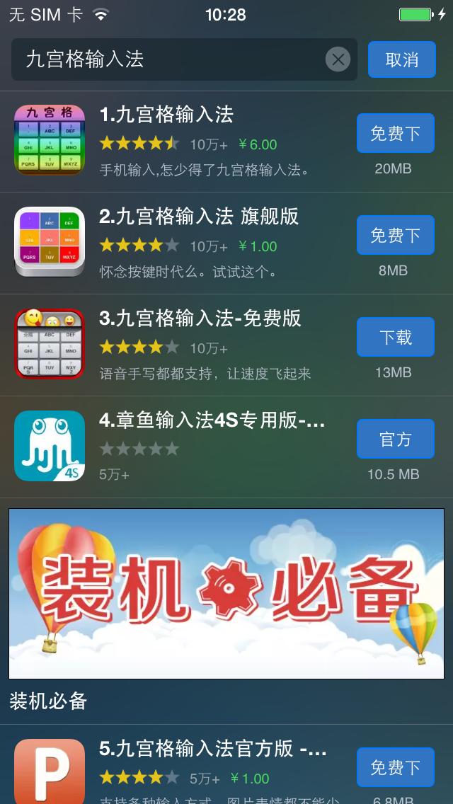 九宫格输入法官网ios已付费免费版app v5.2