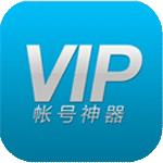 VIP账号分享