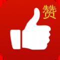 QQ点赞神器全能助手下载手机版 v10.0
