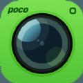 POCO相机免费下载 v3.0.5