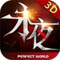 永夜之王3D官网IOS版 v1.0