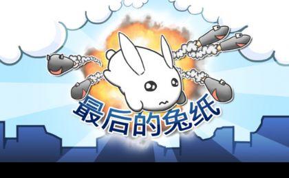 最后的兔纸iOS版图1