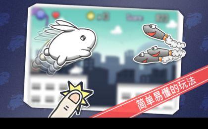 最后的兔纸iOS版图3