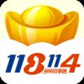 118114理财