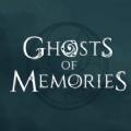 幽灵的记忆