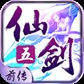 仙剑奇侠传五前传手游官网iOS版 v1.2.15
