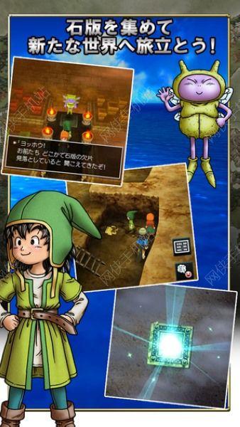 勇者斗恶龙7官网IOS版图1: