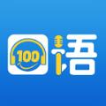 口语100iOS手机版APP v4.0.6