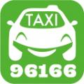 96166打车安卓手机版APP v1.6.0