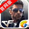 CF枪战王者官网正版游戏下载地址 v1.0.16.120