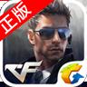CF枪战王者腾讯官方正版手游 v1.0.16.120